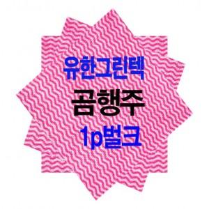행주 판촉용행주 곰행주 행사용1p