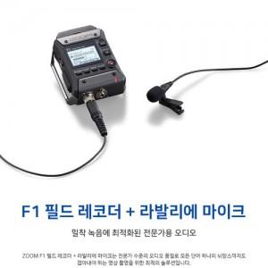 ZOOM F1-LP 필드 레코더 (F1 + 라발리에 마이크)