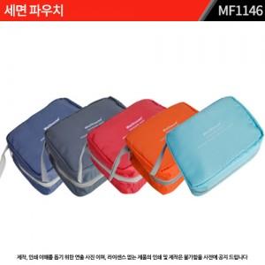 여행가방,세면가방,세면 파우치: MF1146