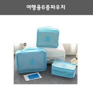 여행용파우치6종/이너백.여행용품
