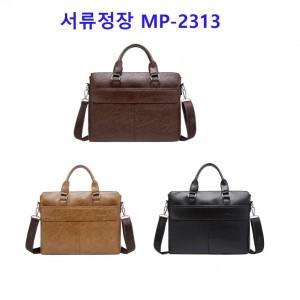 정장서류가방 서류가방 빌리프케이스MP2313