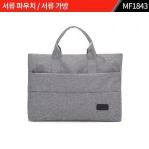 서류 파우치 / 서류 가방 : MF1843