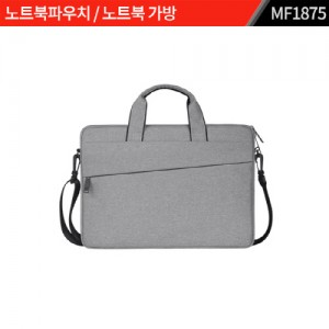 노트북파우치 / 노트북 가방 : MF1875