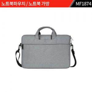 노트북파우치 / 노트북 가방 : MF1874