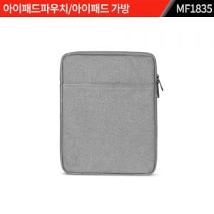 아이패드파우치/아이패드 가방 : MF1835