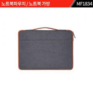 노트북파우치 / 노트북 가방 : MF1834