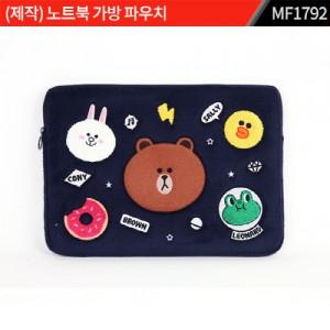 (제작) 노트북가방 파우치 : MF1792