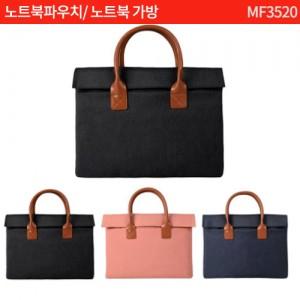 서류가방,노트북가방 : MF3520
