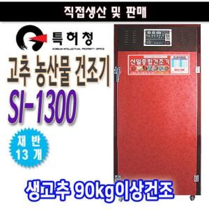 고추건조기/농산물건조기 SI-1300