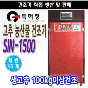 고추건조기/농산물건조기 SIN-1500