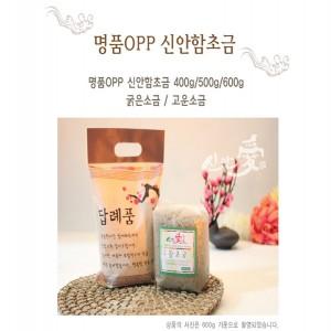 명품OPP함초금400g/500g/600g