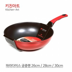 키친아트 파라다이스 궁중팬 28cm