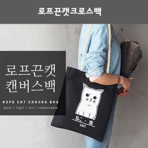 로프끈캣크로스백/캔버스백/크로스백