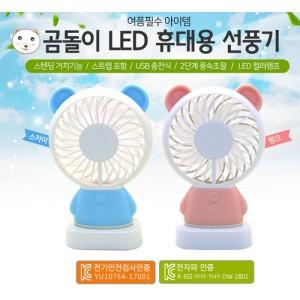 LED 충전 곰두리 선풍기