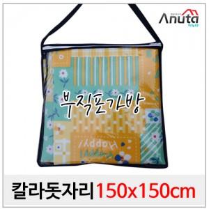 아누타 칼라돗자리 [150X150] 야외용돗자리