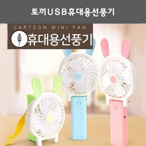 토끼 USB 휴대용 선풍기