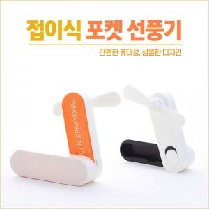 휴대용 폴더블 포켓 미니선풍기