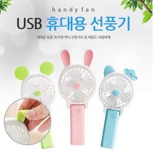 USB 휴대용 선풍기(접이식)