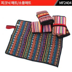 피크닉 매트/소풍매트 : MF2404