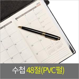 48절 수첩(pvc 펄 원단)