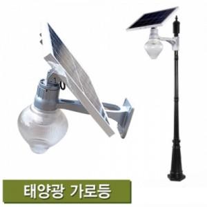 9와트 태양광 가로등 (2.5m 기둥추가가능)