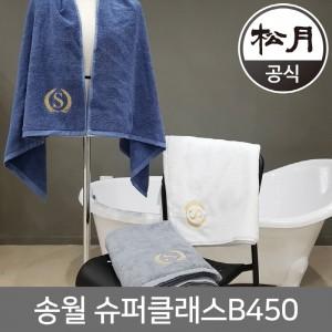 송월 슈퍼클래스 바스타올 B450