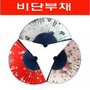 비단부채/부채/럭셔리스타일/여름
