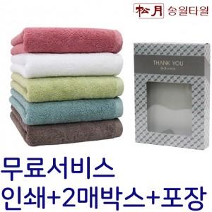 송월 30수 190g 호텔수건 2P 풀세트