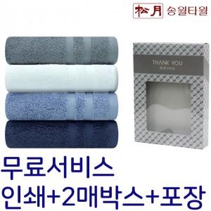 송월 30수 180g 호텔수건 2P 풀세트