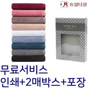 송월 30수 170g 호텔수건 2P 풀세트