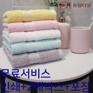 송월 프라임무지 2매 풀세트