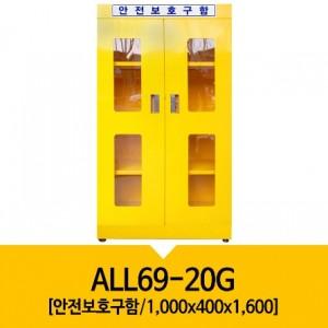 안전보호구함 ALL69-20G