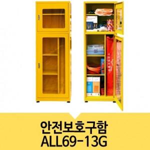 안전보호구함 ALL69-13G