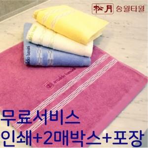 송월 뉴초크 세면타올 2매 풀세트