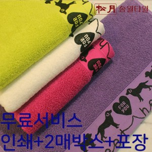 송월 강아지 세안타올 2매 풀세트