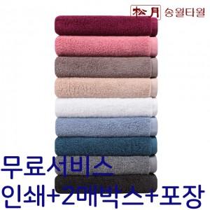 송월 프리미엄무지 세면타월 2매 풀세트 30수 170g