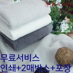 송월 뉴컬러무지 세면타올 2매 풀세트 30수 150g