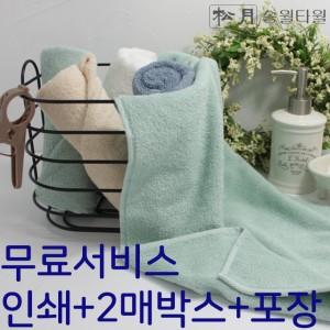 송월 라이트무지 세면타올 2매 풀세트 30수 130g