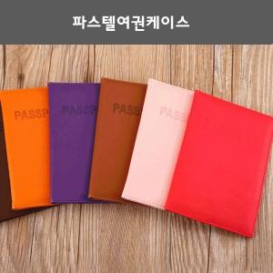 여권지갑/여권파우치/여권케이스