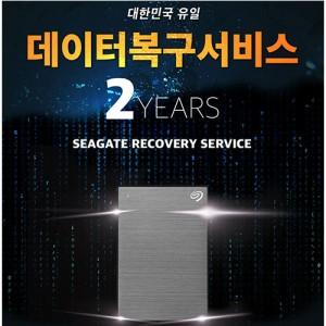 시게이트 백업플러스 슬림 스페이스 그레이 Rescue 3.0 1~2TB 외장하드 한정판