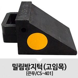 밀림방지턱 CS-401(고임목)1KG