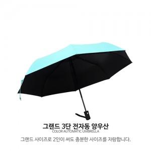 3단 완전 자동 레그넷 그랜드 양우산
