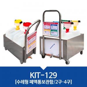 폐액통보관함 (손수레형) KIT-129