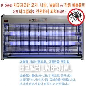 버그킬러 UMB-40WL(LED)