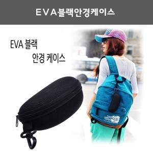 EVA블랙안경케이스
