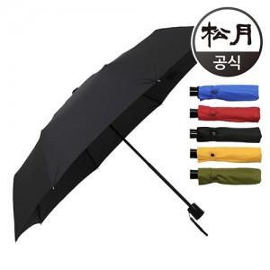 송월우산 송월 3단 컬러무지 우산 5색상