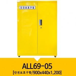 ALL69-05 안전보관함