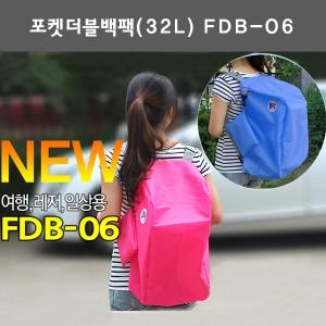 포켓더블백팩(32L) FDB-06