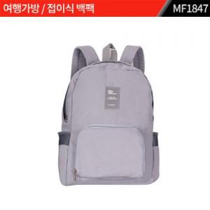 여행가방 / 접이식 백팩 : MF1847