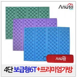 4단미니방석 보급형 +프리미엄가방